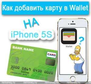Как добавить карту в Wallet на iPhone. Как пользоваться приложением