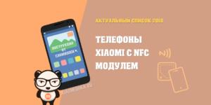 Xiaomi mi6 бесконтактная оплата