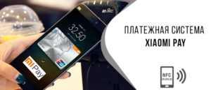 Как настроить Android Pay на Xiaomi с нуля