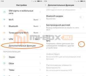 Установка и настройка Android Pay на устройствах Xiaomi