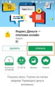 Бесконтактная оплата Яндекс.Деньги: как настроить и платить