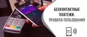 Безопасность и уязвимость карт с бесконтактной (NFC) оплатой.             | Банки.ру