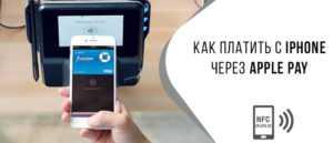 Как платить Apple Pay с iPhone и оплачивать покупки телефоном вместо карты