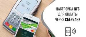 Что такое бесконтактная оплата картой - как называется и работает эта технология платежей, способы пользования системой