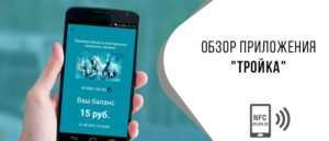 Как платить телефоном вместо карты через смартфон с системой Андроид