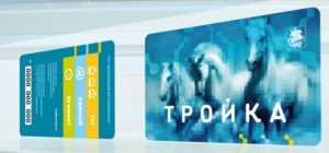 Бонус на проезд: как работает программа лояльности для владельцев карты «Тройка» / Новости города / Сайт Москвы