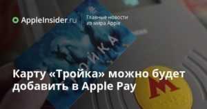Пополнить «Тройку» теперь можно через NFC без желтого валидатора / Новости города / Сайт Москвы