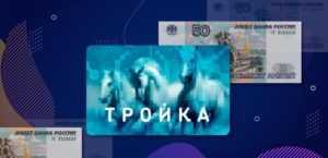 Как снять деньги с карты Тройка, можно ли вывести деньги наличными