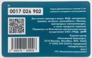 Проверка баланса карты Тройка по номеру карты через интернет или смс