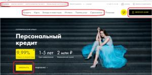 Райффайзенбанк онлайн личный кабинет: вход, регистрация, горячая линия, скачать мобильное приложение