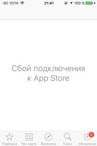 Не работает App Store или почему в него нельзя зайти?
