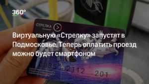 NFC в телефоне - как платить за покупки и проезд: пошаговая инструкция