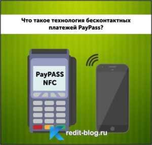 PayPass – что это такое и в чем главная опасность?