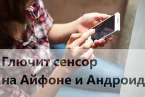 Не работает сенсор iPhone? Причины, проявления, решения.