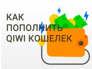 Как перевести деньги с МТС на Киви кошелек и пополнить счет мобильного телефона