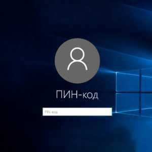 Как отключить ПИН-код и убрать пароль при входе в Windows 10