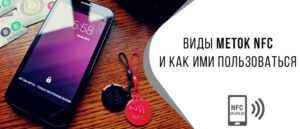 Метки NFC — что это такое, как использовать для оплаты на примерах