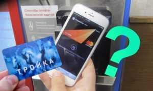 Используем Apple Pay и карту Тройка в качестве пропуска на работу / Хабр