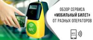 Во всех коммерческих автобусах можно оплатить проезд с помощью NFC-смартфона / Новости города / Сайт Москвы