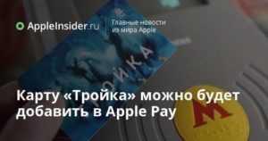 Как добавить карту Тройка в Apple Pay. Инструкция.