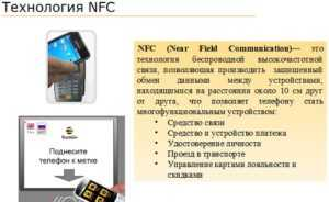 Как настроить NFC для платежей Сбербанк? Какие карты Сбербанка поддерживают функцию?