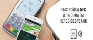 Как добавить NFC в телефон без NFC - как оплачивать