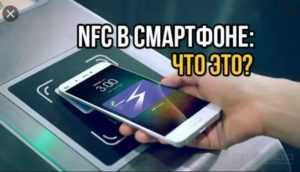 Нужен ли NFC в телефоне - мнение эксперта