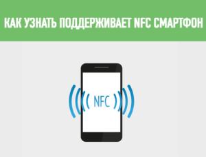 NFC в телефоне Samsung - как включить и какие модели поддерживают NFC оплату