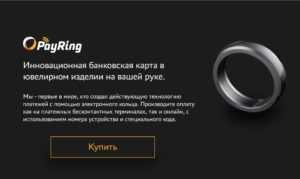 nfc кольцо оплаты visa на АлиЭкспресс — купить онлайн по выгодной цене