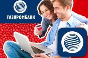 Газпромбанк: регистрация и вход в личный кабинет