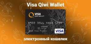 Виза Киви валет кошелек вход личный кабинет
