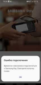 Samsung Pay ошибка подключения: повторите попытку позже