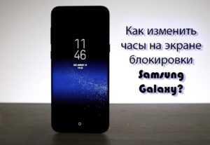 Что делать, если GPS не работает должным образом на Samsung Galaxy Watch Active2 | Samsung РОССИЯ