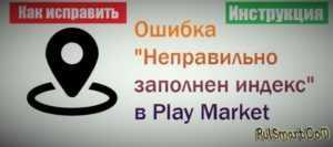 Что такое индекс в плей маркете. Как оплатить в Play Market игры и приложения — делаем покупки