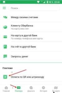 Как оплатить квитанцию по QR-коду в Сбербанке: пошаговая инструкция