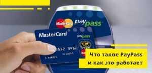Что такое PayPass: как это устроено, какие банки работают с ПейПасс