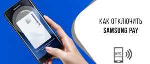 Как очистить данные Самсунг Пэй? - онлайн-журнал про финансы, банки и кредиты
