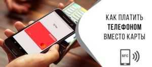 Visa, QIWI, NFC. Телефон вместо платежной карты / Хабр