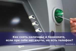 Четыре способа, как без карты Сбербанка снять с нее деньги | Елисеенко Максим Александрович, 02 октября 2020