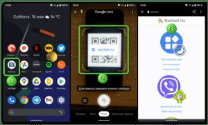 Как сканировать QR-код на Android устройстве? Инструкция |