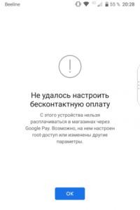 Не удалось настроить бесконтактную оплату: Asus ZenFone Max Pro (M1), Xiaomi, Google Play