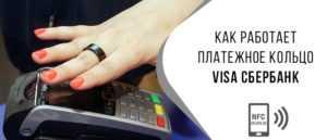 Nfc кольцо visa сбербанк - Вэб-шпаргалка для интернет предпринимателей!
