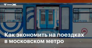 Оплата проезда - Единый Транспортный Портал