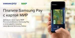 Почему карта МИР не поддерживает Samsung Pay: причины и что делать, если не добавляется карта