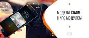 Бесконтактная оплата Xiaomi: как настроить быстро и правильно