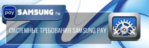 Samsung Pay: что это такое, как установить и пользоваться