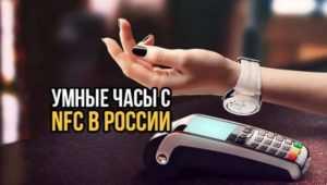 Умные часы и браслеты с NFC, которыми можно платить: выбор ZOOM. Cтатьи, тесты, обзоры